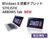 Windows 8 搭載タブレット STYLISTIC、ARROWS Tab