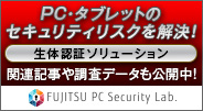 FUJITSU PC Security Lab.