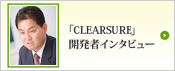 clearsure開発者インタビュー