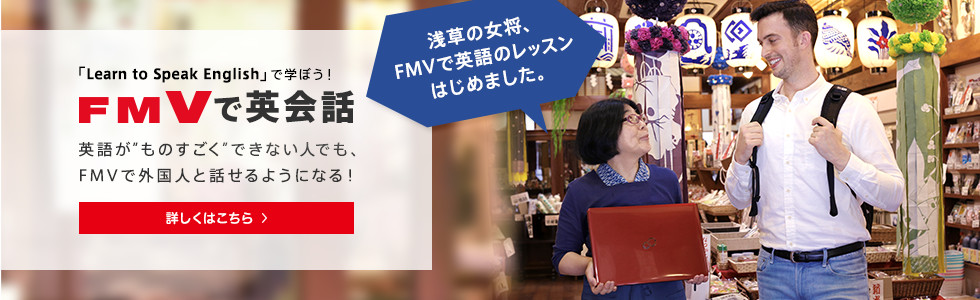 「Learn to Speak English」で学ぼう! FMVで英会話
