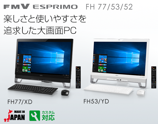 FMV ESPRIMO FH 77/53 �y�����Ǝg���₷����Nj���������PC