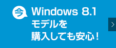 ��windows 8.1���f�����w������S�I