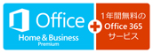 Office Home and Business Premium