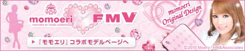 富士通パソコンFMVの直販サイト富士通 WEB MART
