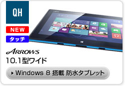 QH 10.1�^���C�h Windows 8 ���� �h���^�u���b�g