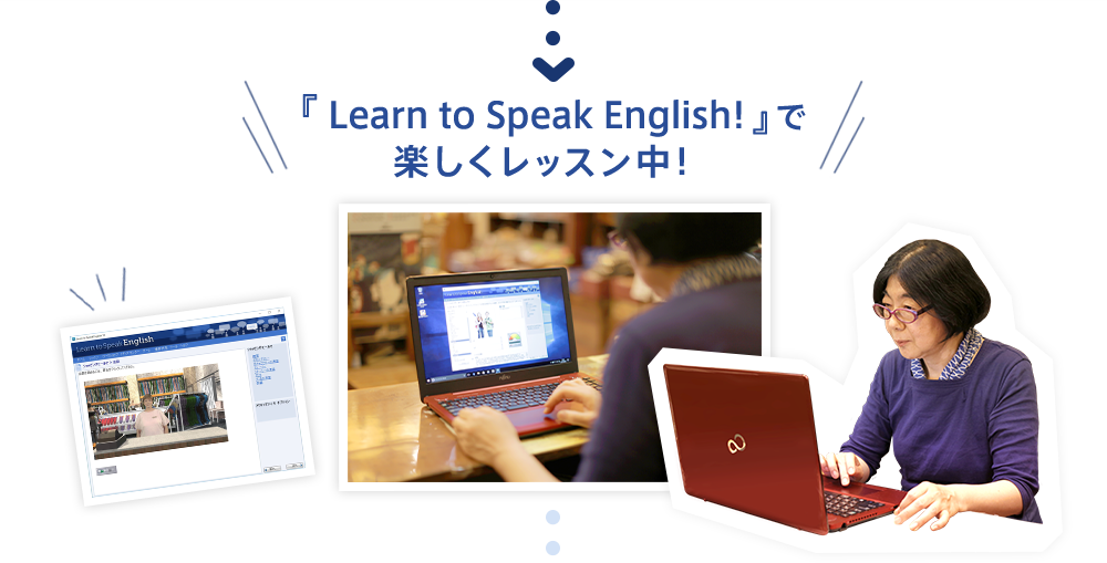 「Learn to Speak English!」で楽しくレッスン中!