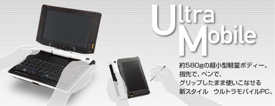 LOOX Uシリーズ