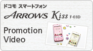 ドコモスマートフォン ARROWS Kiss F-03D Promotion Video