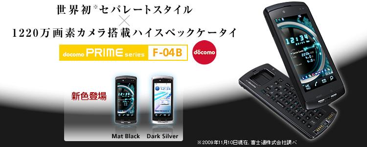 世界初(2009年11月10日現在、富士通株式会社調べ) セパレートスタイル×1220万画素カメラ搭載ハイスペックケータイ docomo PRIME series F-04B 新色登場