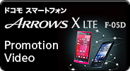 ARROWS X LTE F-05D Promotion Video