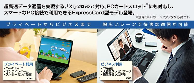 携帯電話(F-06C) 製品情報 - FMW...