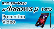 �h�R���X�}�[�g�t�H���^ARROWS �� F-07D Promotion Video