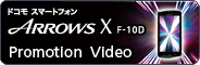 �h�R�� �X�}�[�g�t�H�� ARROWS X F-10D Promotion Video