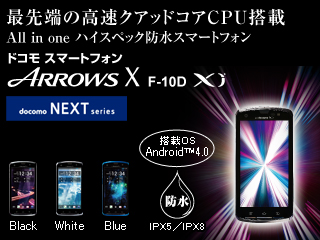 �y�Ő�[�̍����N�A�b�h�R�ACPU���� All in one �n�C�X�y�b�N�h���X�}�[�g�t�H���z docomo NEXT series�^�h�R�� �X�}�[�g�t�H�� ARROWS X F-10D�^����OS Android�iTM�j4.0