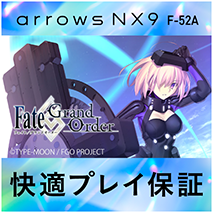 arrows NX9 F-52A Fate/Grand Order快適プレイ保証