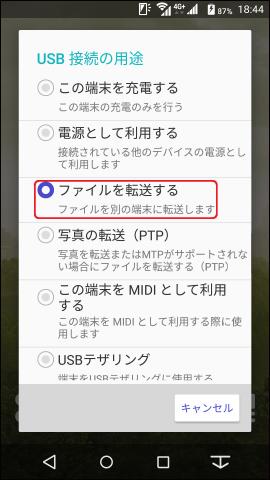 f-01k_USB転送2
