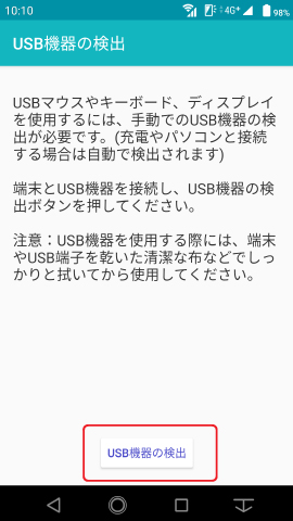 F-01K_USB接続2