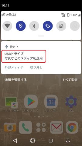 F-01K_USB接続3