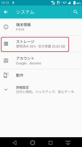F-01K_USB接続4