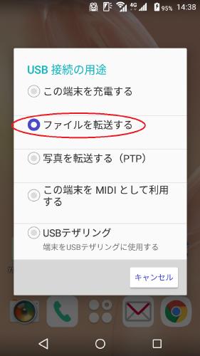 USBケーブル接続