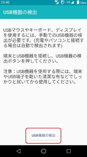 F-04K_USB接続2