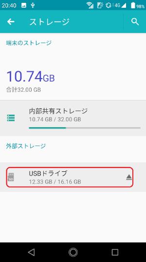 F-04K_USB接続5