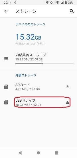 USBメモリ5