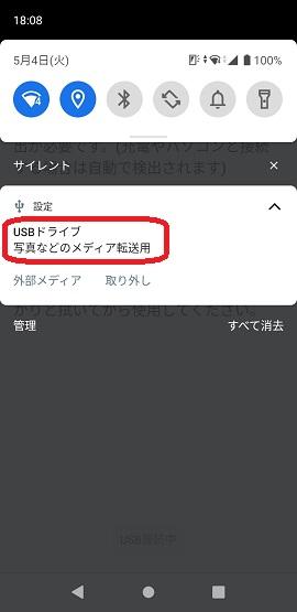 USBメモリ4