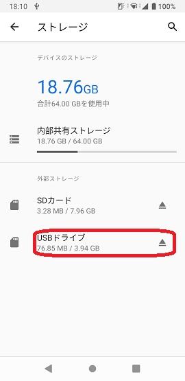 USBメモリ6