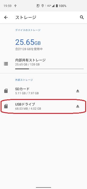 F-51A_USB接続
