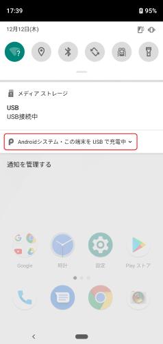 USBケーブル接続1