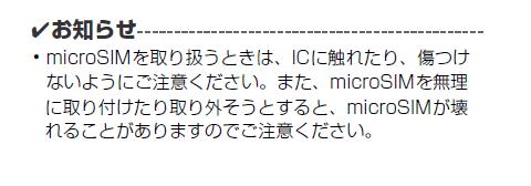 microSIMの取り付け、取り外し3
