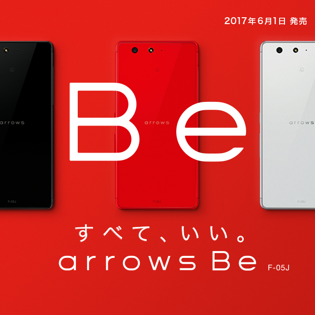 【Be】 すべて、いい。arrows Be F-05J