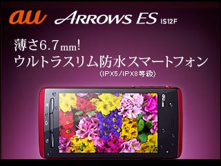 携帯電話(IS12F) - FMWORLD.NE...