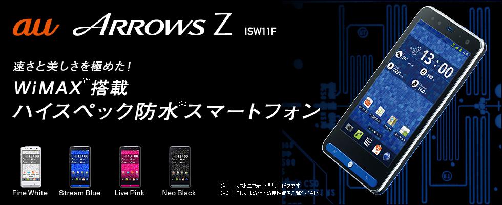 携帯電話(ISW11F) - FMWORLD.N...