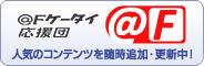 @Fケータイ応援団 人気のコンテンツを随時追加・更新中!