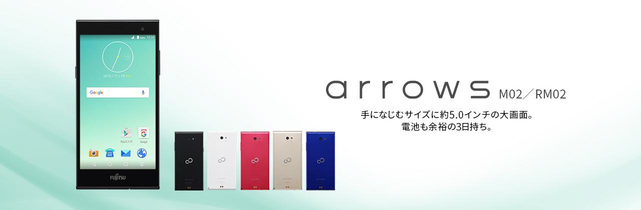 【arrows M02/RM02】 手になじむサイズに約5.0インチの大画面。電池も余裕の3日持ち。
