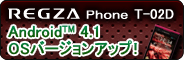 【Android(TM) 4.1 OSバージョンアップ!】 REGZA Phone T-02D