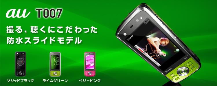 携帯電話(T007) - FMWORLD.NET(...