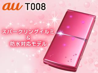 携帯電話(T008) - FMWORLD.NET(...