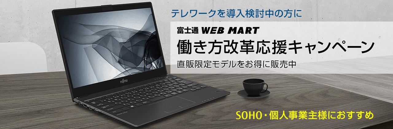 富士通 ウェブ マート