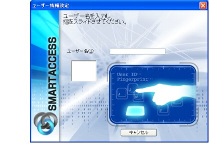 FMVマニュアル > 『SMARTACCESS...