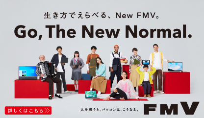 生き方でえらべる、New FMV。Go, The New Normal.