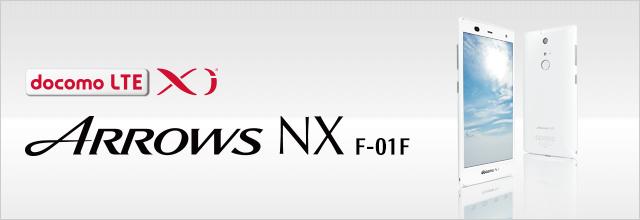 8381bc20e2 スマートフォン・タブレット・携帯電話(F-01F) 製品情報 - FMWORLD.NET ...