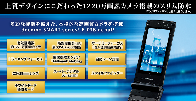 携帯電話(F-03B) 製品情報 - FMW...