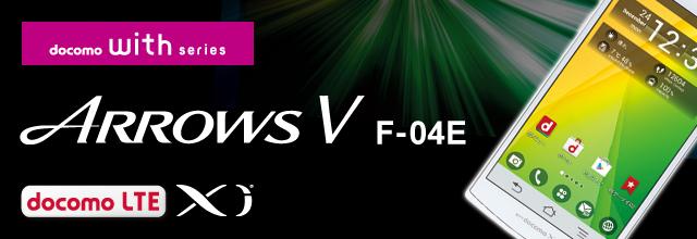 faf2d3ec7b 携帯電話(F-04E) 製品情報 - FMWORLD.NET(個人) : 富士通