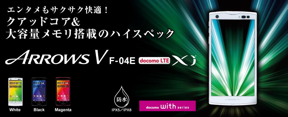 docomo with series arrows v f 04e 2ch