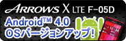 【Android(TM) 4.0 OSバージョンアップ!】 ARROWS X LTE F-05D