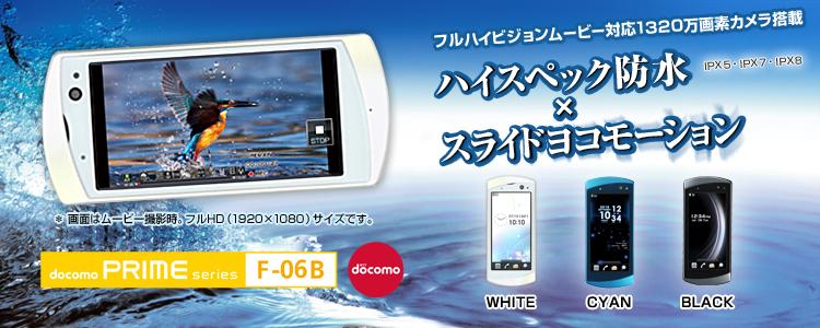 フルハイビジョンムービー対応1320万画素カメラ搭載 ハイスペック防水(IPX5・IPX7・IPX8)×スライドヨコモーション docomo PRIME series F-06B 注:画面はムービー撮影時。フルHD(1920×1080)サイズです。