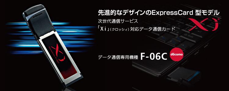 携帯電話(F-06C) - FMWORLD.NET...